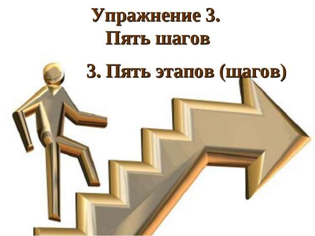 Упражнение 3. Пять шагов 3. Пять этапов (шагов)