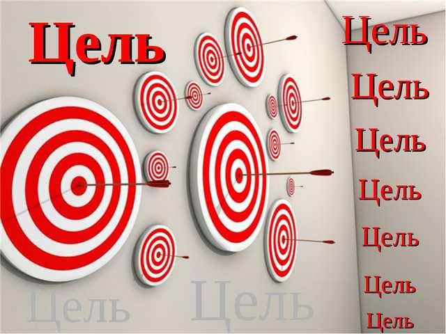 Цель Цель Цель Цель Цель Цель Цель Цель Цель Цель