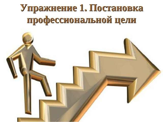 Упражнение 1. Постановка профессиональной цели