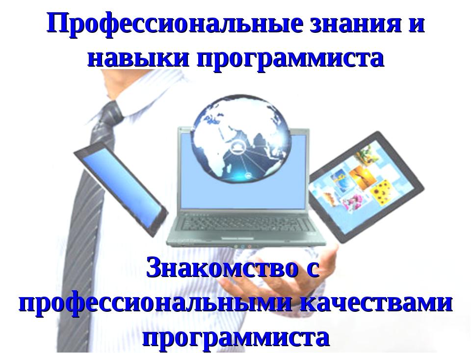 Профессиональные знания и навыки программиста Знакомство с профессиональными...