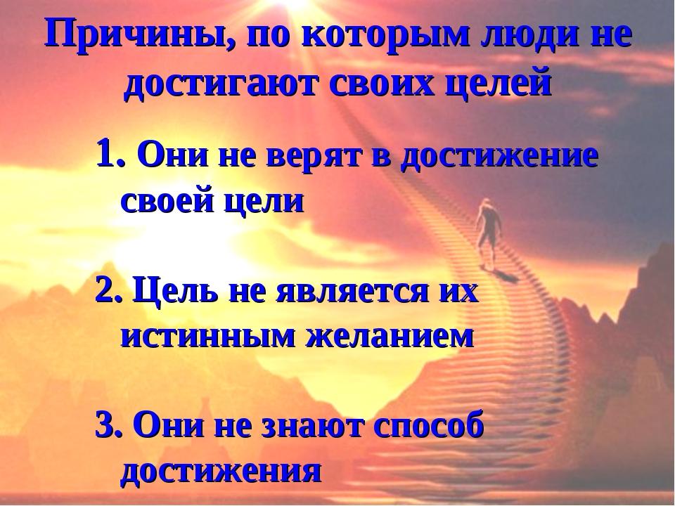 Причины, по которым люди не достигают своих целей Они не верят в достижение...