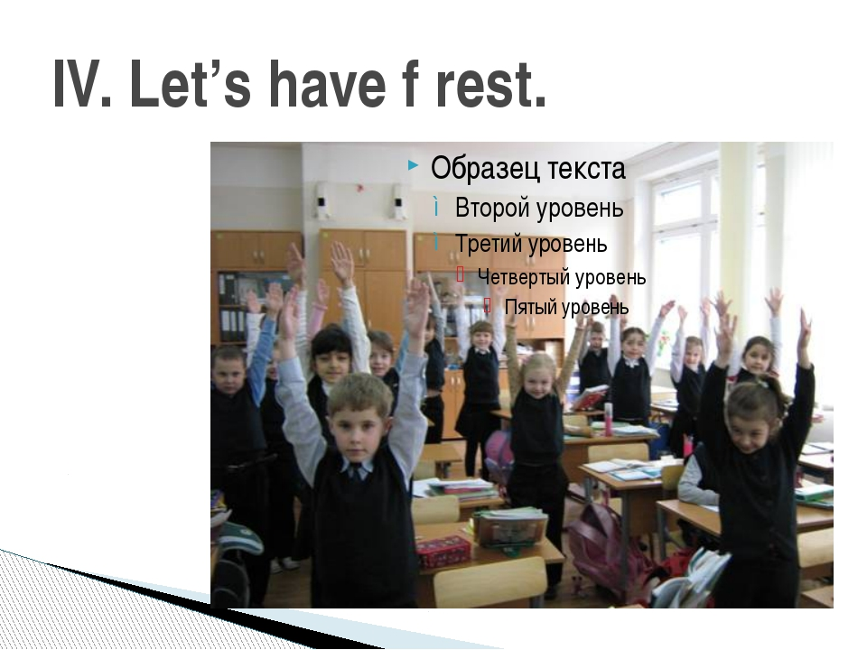 IV. Let's have f rest.