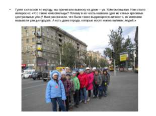 Гуляя с классом по городу, мы прочитали вывеску на доме – ул. Комсомольская.