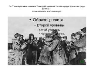 За 5 месяцев ожесточенных боев райкомы комсомола города приняли в ряды ВЛКСМ
