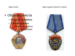 Орден Ленина. Орден трудового Красного Знамени