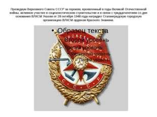 Президиум Верховного Совета СССР за героизм, проявленный в годы Великой Отече