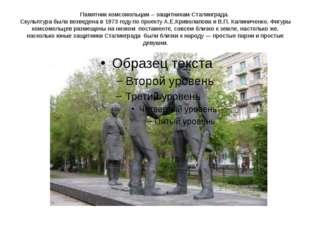 Памятник комсомольцам – защитникам Сталинграда. Скульптура была возведена в 1