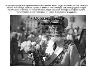Все дальше уходит в историю Великая Отечественная война. Уходит покаление тех