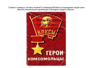 Славную страницу в летопись великой Сталинградской битвы и возрождение город