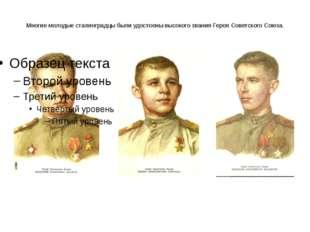 Многие молодые сталинградцы были удостоены высокого звания Героя Советского С