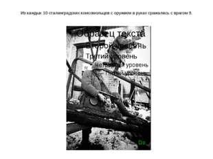 Из каждых 10 сталинградских комсомольцев с оружием в руках сражались с врагом
