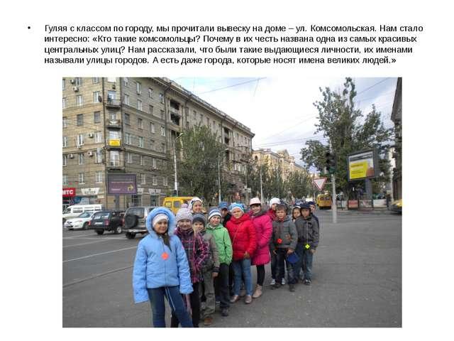 Гуляя с классом по городу, мы прочитали вывеску на доме – ул. Комсомольская....