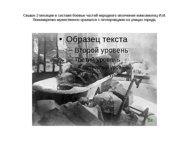 Свыше 2 месяцев в составе боевых частей народного ополчения комсомолец И.И. П...
