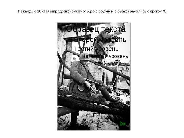 Из каждых 10 сталинградских комсомольцев с оружием в руках сражались с врагом...
