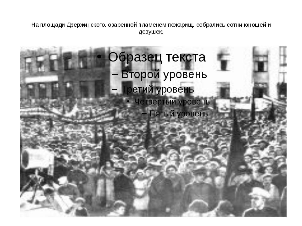 На площади Дзержинского, озаренной пламенем пожарищ, собрались сотни юношей и...