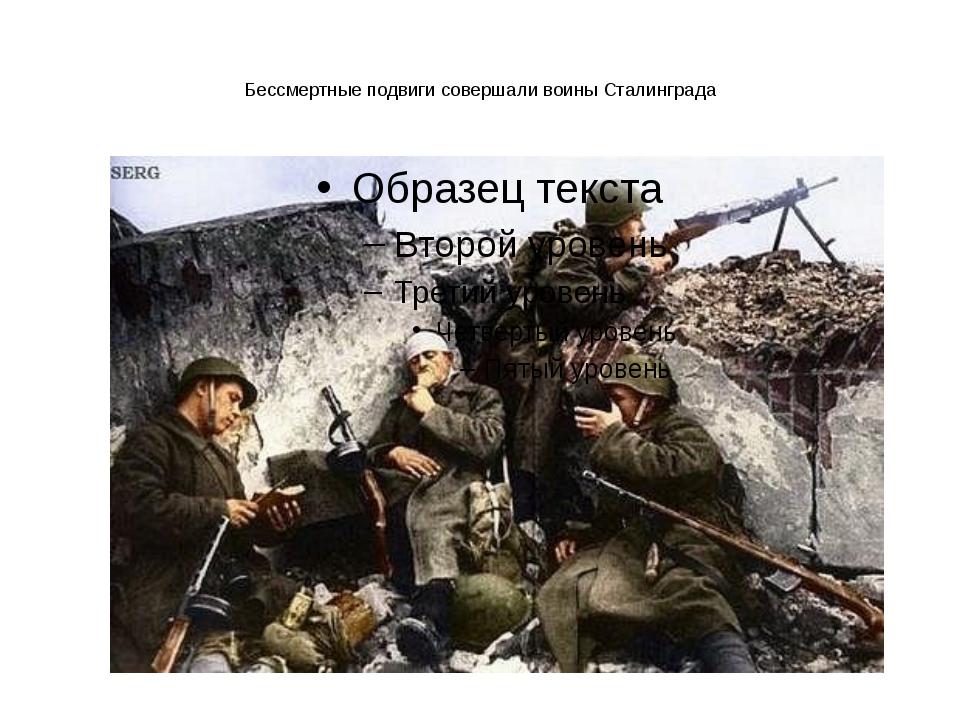 Бессмертные подвиги совершали воины Сталинграда