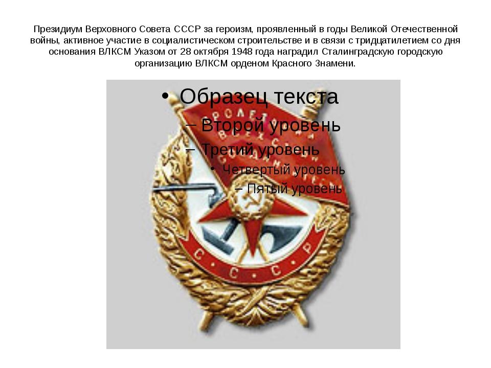 Президиум Верховного Совета СССР за героизм, проявленный в годы Великой Отече...