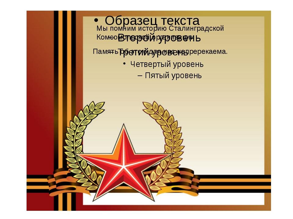 Мы помним историю Сталинградской Комсомольской организации Память об этом для...