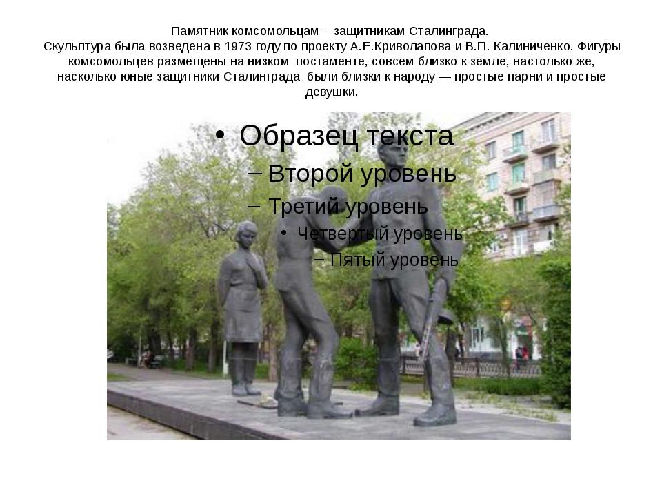Памятник комсомольцам – защитникам Сталинграда. Скульптура была возведена в 1...