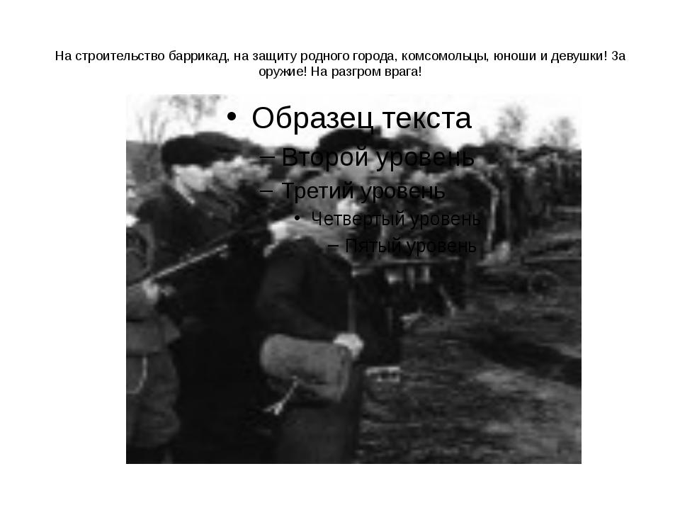 На строительство баррикад, на защиту родного города, комсомольцы, юноши и дев...
