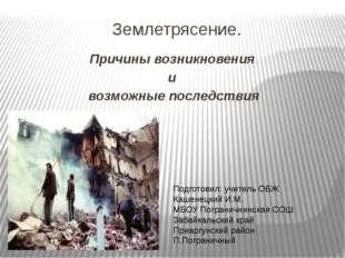 Землетрясение. Причины возникновения и возможные последствия Подготовил: учи