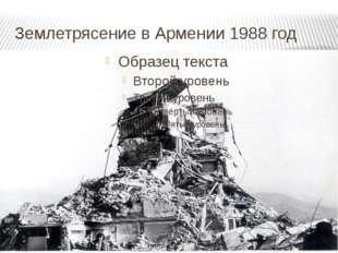Землетрясение в Армении 1988 год