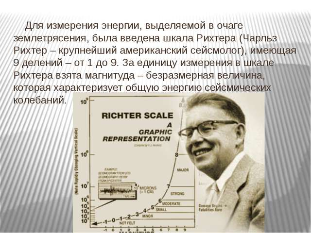 Для измерения энергии, выделяемой в очаге землетрясения, была введена шкала...
