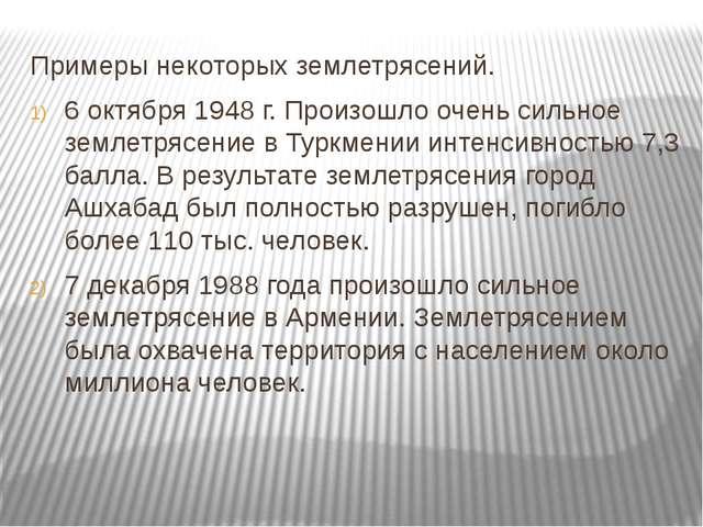 Примеры некоторых землетрясений. 6 октября 1948 г. Произошло очень сильное зе...