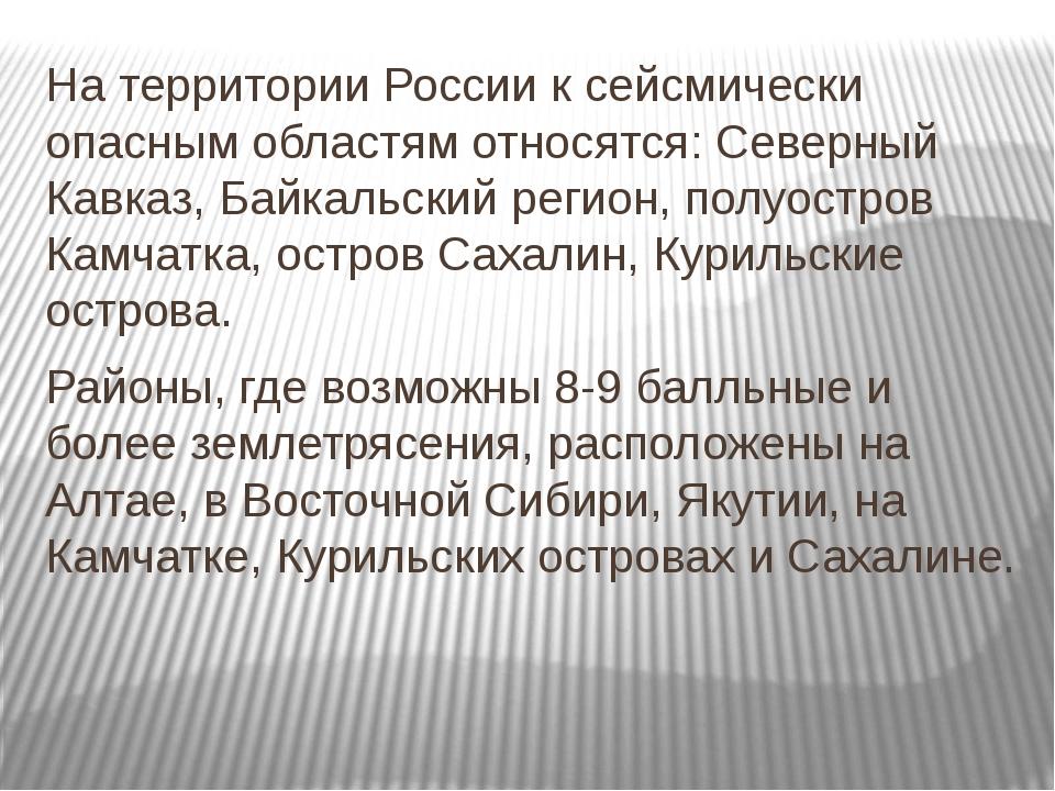 На территории России к сейсмически опасным областям относятся: Северный Кавка...