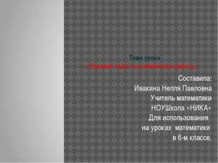 Тема урока « Решение задач на совместную работу » Составила: Ивакина Нелля П