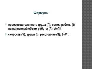 Формулы производительность труда (П), время работы (t) выполненный объем рабо