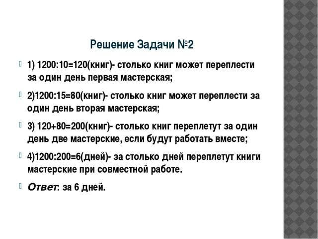 Решение Задачи №2 1) 1200:10=120(книг)- столько книг может переплести за оди...