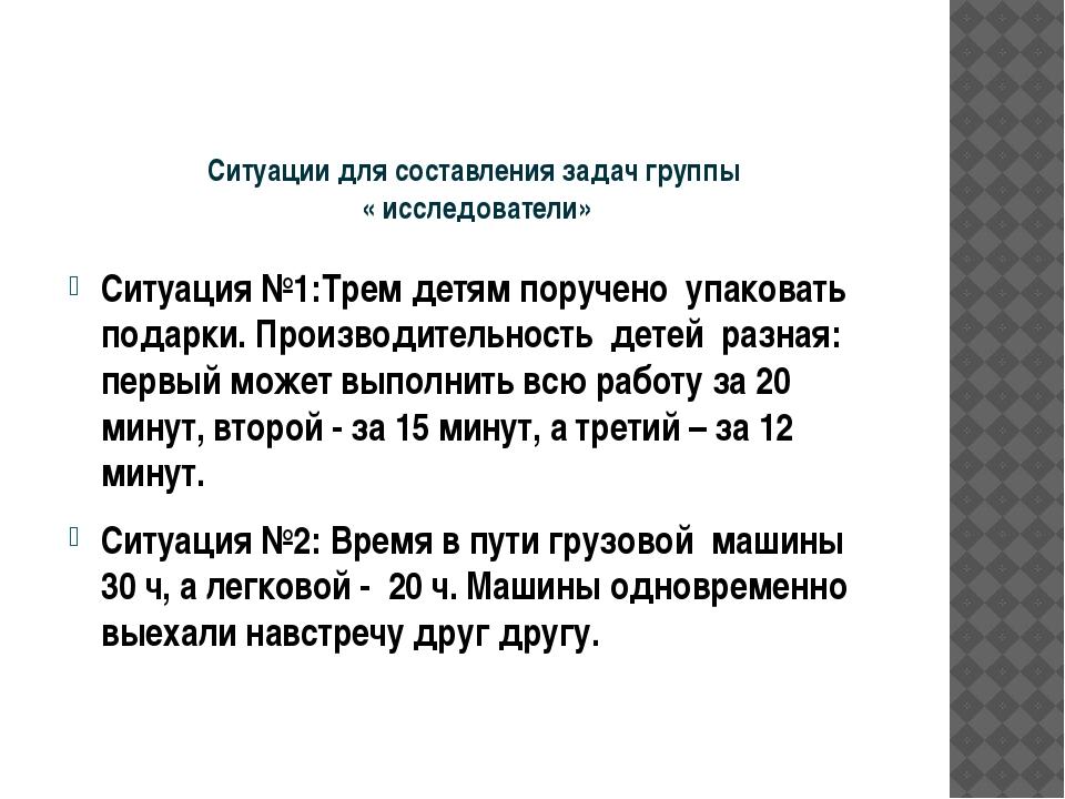 Ситуации для составления задач группы « исследователи» Ситуация №1:Трем детя...