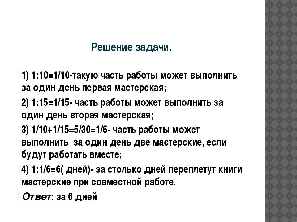 Решение задачи. 1) 1:10=1/10-такую часть работы может выполнить за один день...