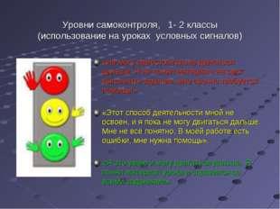Уровни самоконтроля, 1- 2 классы (использование на уроках условных сигналов)