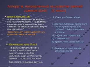 Алгоритм, направленный на развитие умений самоконтроля (2 класс) Русский язык