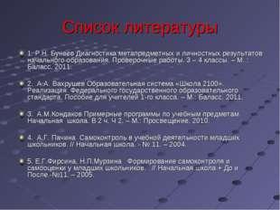Список литературы 1. Р.Н. Бунеев Диагностика метапредметных и личностных резу