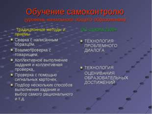 Обучение самоконтролю (уровень начального общего образования): Традиционные м