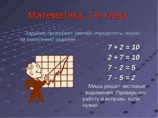 Математика, 1-й класс Задание проверяет умение определять, верно ли выполнено