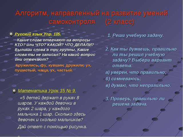 Алгоритм, направленный на развитие умений самоконтроля (2 класс) Русский язык...