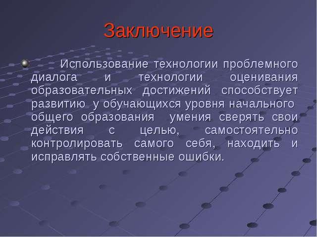 Заключение Использование технологии проблемного диалога и технологии оцениван...