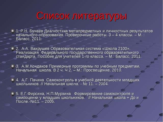 Список литературы 1. Р.Н. Бунеев Диагностика метапредметных и личностных резу...