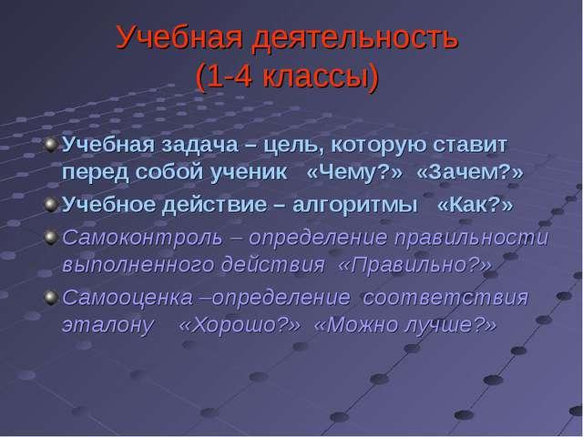 Учебная деятельность (1-4 классы) Учебная задача – цель, которую ставит перед...