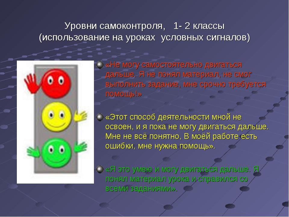 Уровни самоконтроля, 1- 2 классы (использование на уроках условных сигналов)...