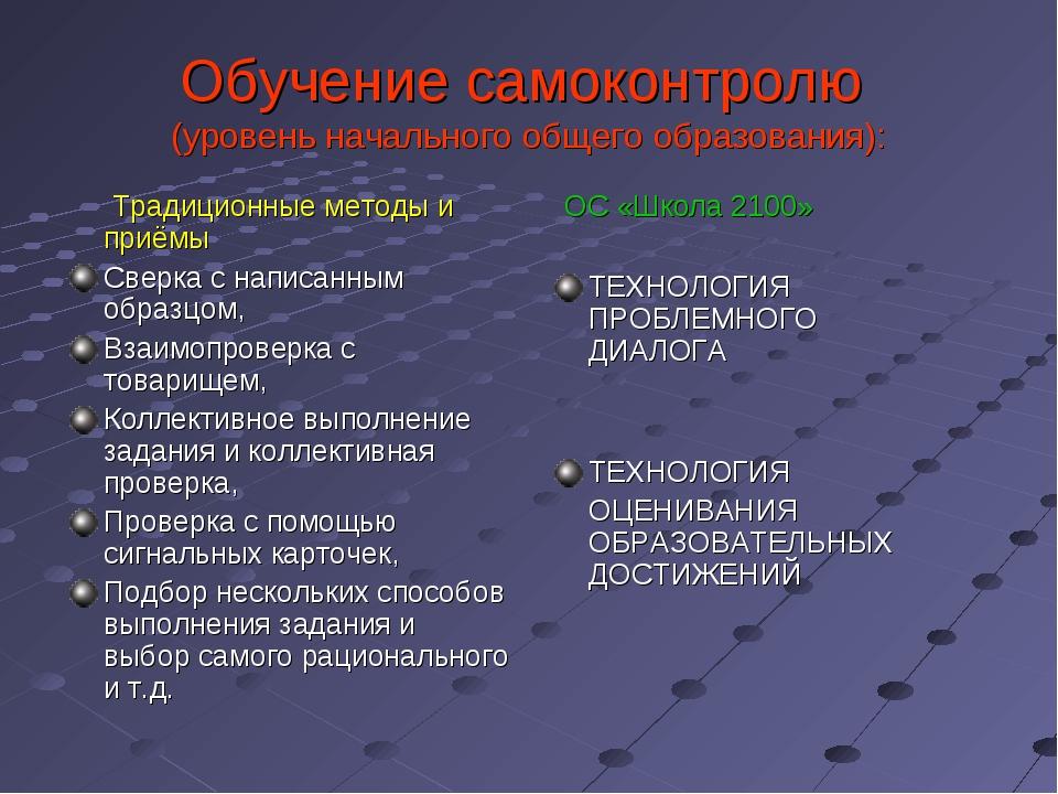 Обучение самоконтролю (уровень начального общего образования): Традиционные м...