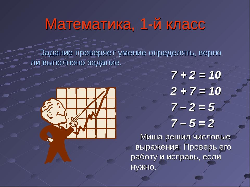 Математика, 1-й класс Задание проверяет умение определять, верно ли выполнено...
