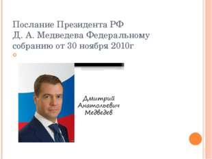Послание Президента РФ Д. А. Медведева Федеральному собранию от 30 ноября 2010г
