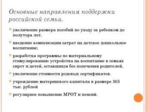 Основные направления поддержки российской семьи. увеличение размера пособий п