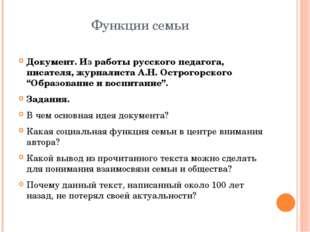 Функции семьи Документ. Из работы русского педагога, писателя, журналиста А.Н