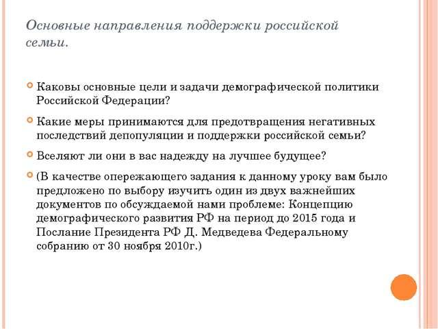 Основные направления поддержки российской семьи. Каковы основные цели и задач...